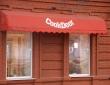 31. Кафе CookDoor, корзинная маркиза, г.Пенза